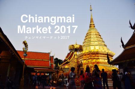 訪日タイ人インバウンドのチェンマイマーケットっていったいどうなの?