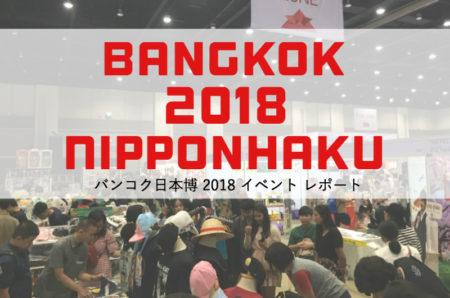 バンコク日本博2018  イベントレポート