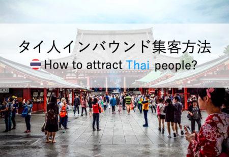訪日タイ人インバウンドの集客手順【わかりやすく説明します】