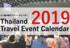 必ず知っておきたい! 2019年度タイ国内の旅行イベントカレンダー