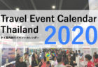 うまく活用したい! 2020年度タイ国内の旅行イベントカレンダー