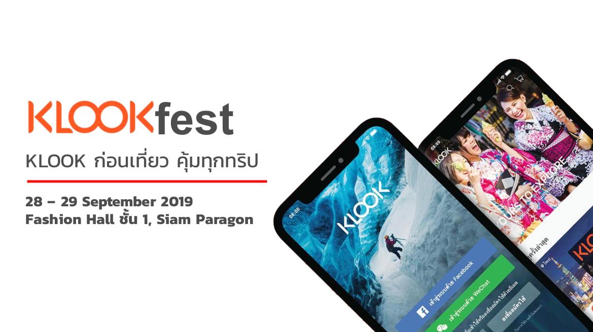 開場5分で200人以上の行列 Klook Fest 2019 イベントレポート