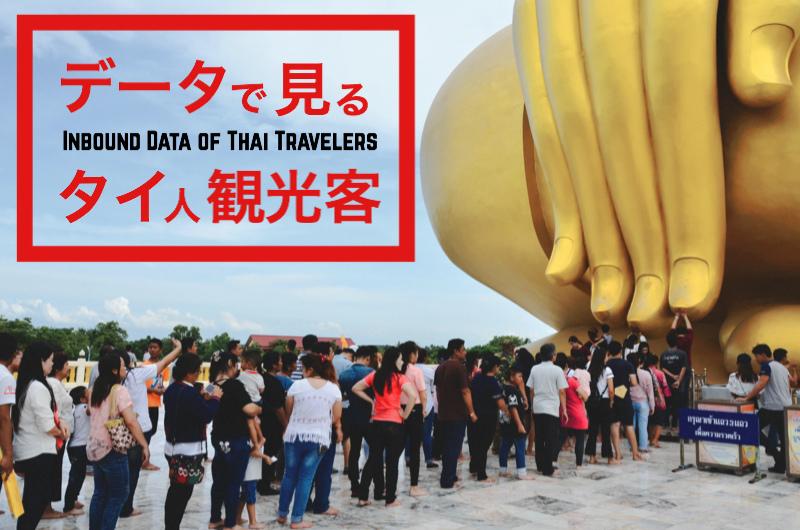 2020年度版 データで見る訪日タイ人旅行者(タイ人インバウンド)の基本情報と特徴