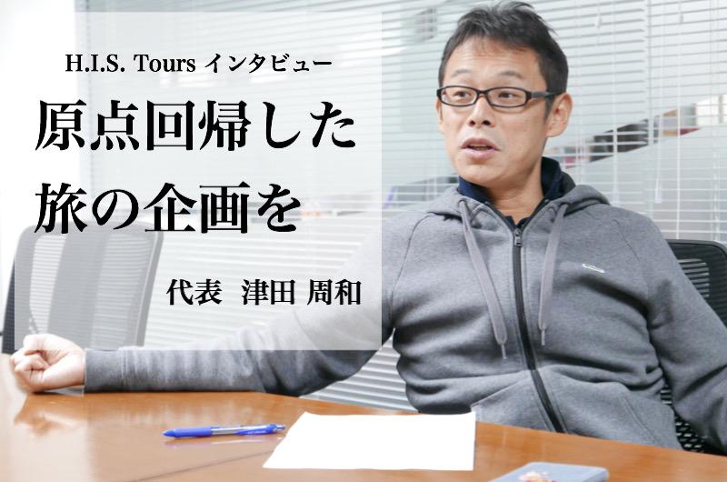 【H.I.S. Toursインタビュー】日本とタイの旅行業界を見てきた社長が語る、これからの訪日インバウンドの一手とは?