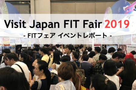 実売につながる!タイで年間最大の旅行博「FITフェア2019」に見るタイ人観光客の動向とは?