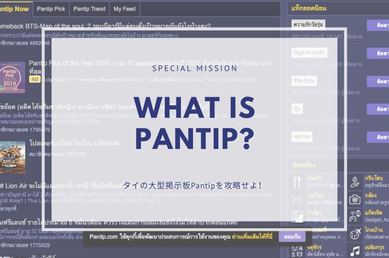 タイの巨大掲示板サイト「Pantip(パンティップ)」を攻略せよ!