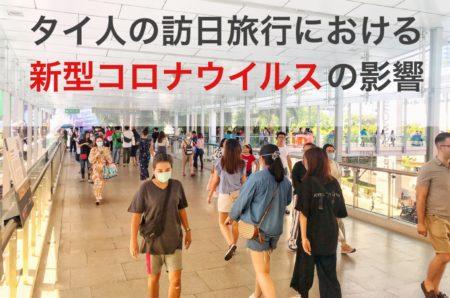 【随時更新】タイ人訪日旅行における新型コロナウィルスの影響について 5月18日 10:00