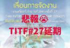TITF#27延期決定! 次回開催は2021年1月28日〜31日