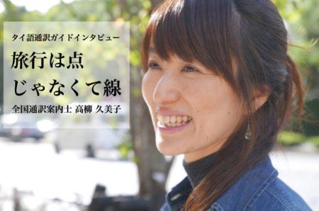 「旅行は点じゃなくて線。県だけではなく地方単位での魅力発信を」タイ語通訳ガイド高柳久美子さん
