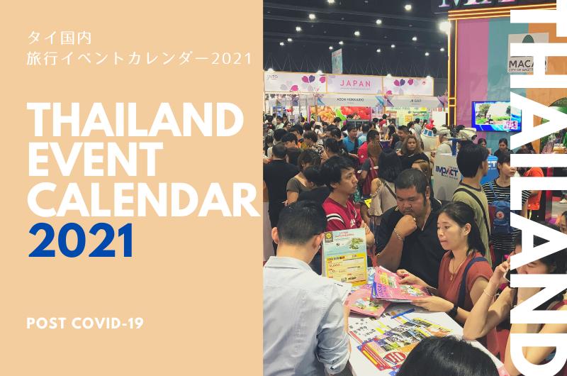 オフラインを使いこなせ! 2021年度タイ国内の旅行イベントカレンダー